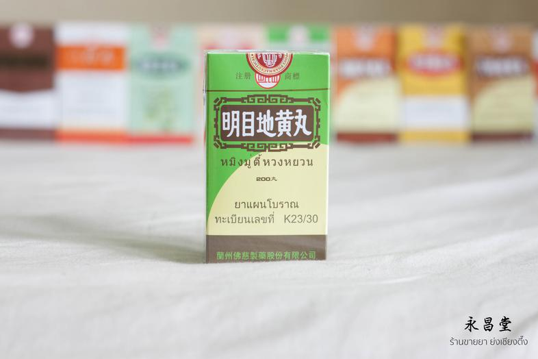 Ming Mu Ti Huang Wan ### Actions and Indications Nourish the kidney and liver, improve eyesight. Used for yin deficiency of...