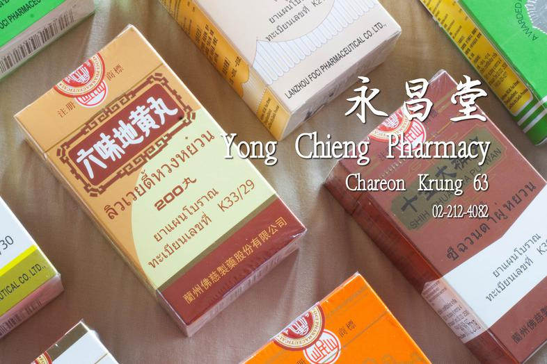 Liu Wei Di Huang Wan  ### Actions and Indications To replenish yin of the kidney. Deficiency of the kidney yin marked by di...