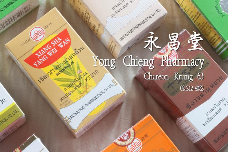 Xiang Sha Yang Wei Wan ### Action and Indications To warm and regulate the function of the stomach. Used to loss of appetit...