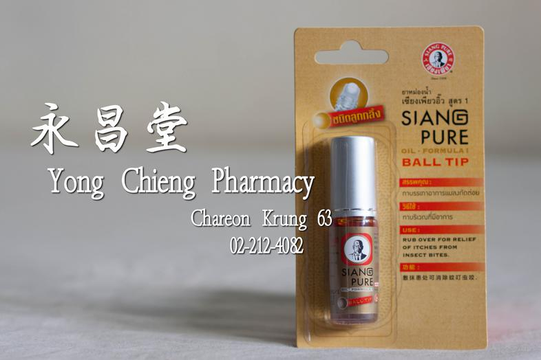 Siang Pure Oil Formula 1 Ball Tip ### Use Rub over for relief of itches from insect bites  Menthol, Peppermint Oil, Camphor...