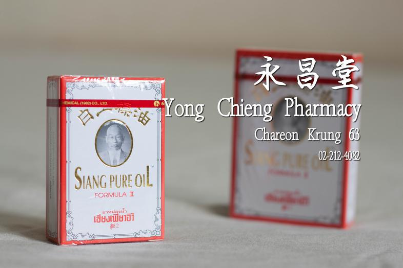 Siang Pure Oil Formula II Small 3 cc Menthol, Camphor, Clove Oil, Peppermint Oil, Cinnamon Oil  ### Use Rub over for relief...