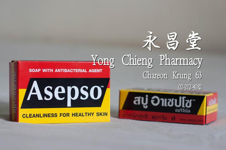 Acepso soap Cleanliness for healthy skin Soap with antibacterial agent  Sodium Palmate, Sodium Palm Kernelate, Perfume, Par...