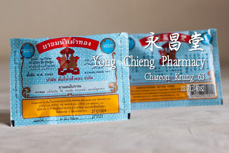 Namtaothong Bitter Tonic Each packet contains 14 gm. of traditional chinese herbs. This herb extract is recommended for rel...