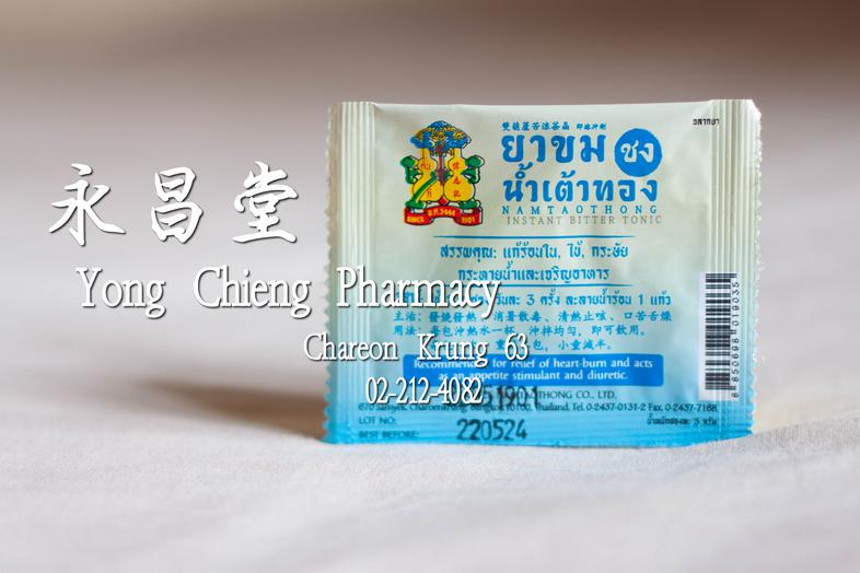 Namtaothong Instant Bitter Herbs Recommended for relief of heart-burn and acts as an appetite stimulant and diuretic ยาขมตร...