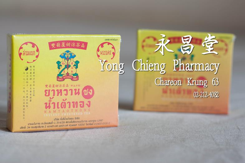 Namtaothong Instant Sweetened Tea Recommended for relief of heart-burn and thrist quencher