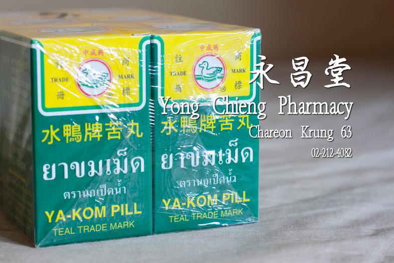 Ya-Kom Pill Teal Trade Mark ### Indication Relieves Aphthous Ulcer, Sore Throat, Fever, Constipation, also used as laxative...