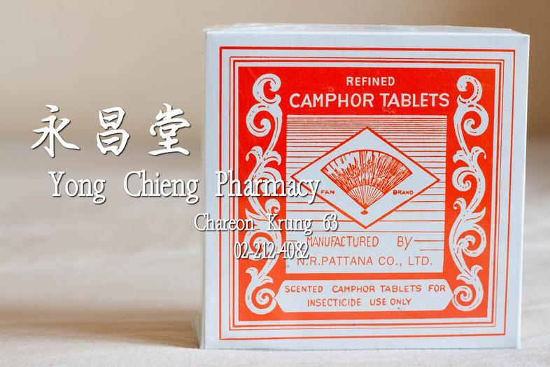 Refined Camphor Tablets Fan Brand Scented Camphor Tablets for insecticide use only