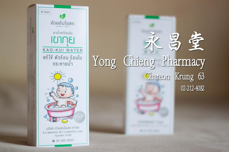 Kao Kui Water is prepared from selected chinese medical herbs. This preparation is used to reduce high fever, ulceration o...