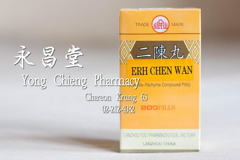 Erh Chen Wan Pinellia-Pachyma Compound Pills  ### Indications For the treatment of cough  ### Dosage For adults, 7 to 8 pil...