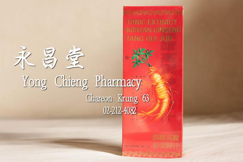 Tonic Extract Korean Ginseng Tang Gui Jub ### Indication and dosage Tonic and Hematonic 2 table spoons, 3 times a day  ### ...