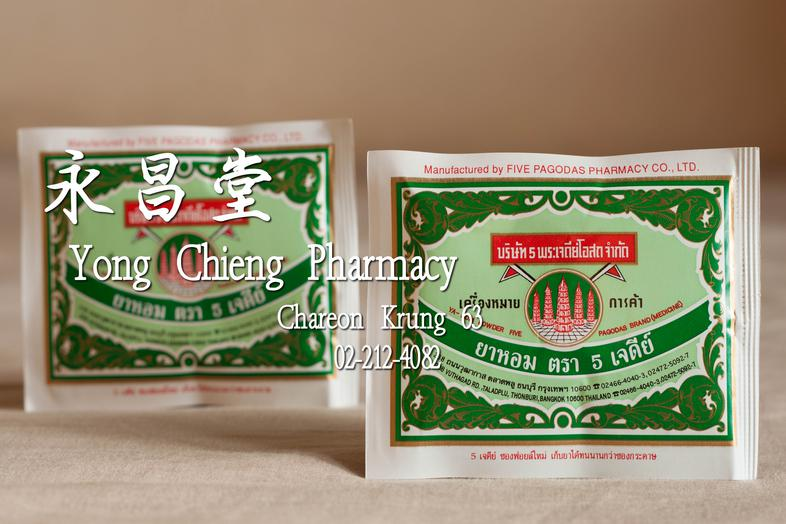 Ya-Hom Powder Fiv Pagodas Brand ( Medicine ) Reviving and refreshing  to be taken when you feel tired and faint. Also for s...