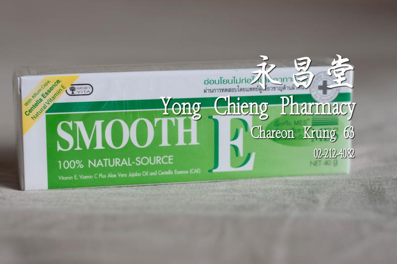 สมูท อี ครีม Smooth E 100% Natural Source Vitamin E, C Plus, Aloe Vera Jojoba Oil and Centella Essence (CAE) 40 g