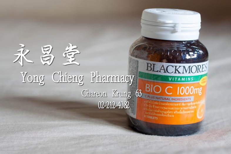 แบลคมอร์ส วิตามิน ไบโอซี BLACKMORES Vitamins Bio C 1000 mg low acid formula C Plus natural ingredients