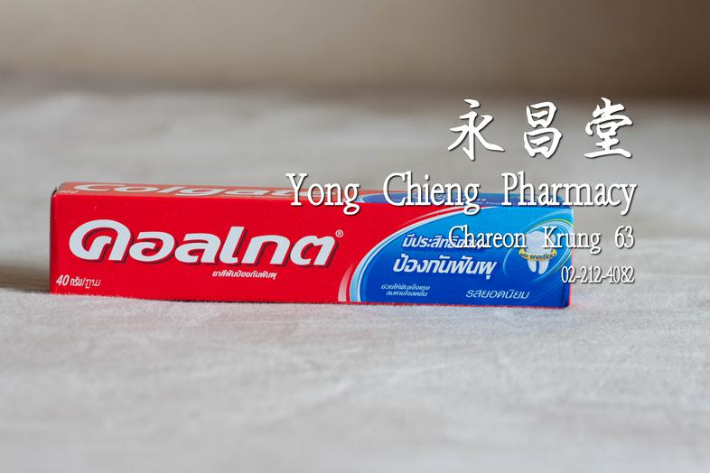 ยาสีฟัน คอลเกต ยาสีฟันป้องกันฟันผุ Colgate Anticavity Toothpaste. Proven Cavity Protection. Strengthens teeth freshens breath. Great Regular Flavor. plus Calcium