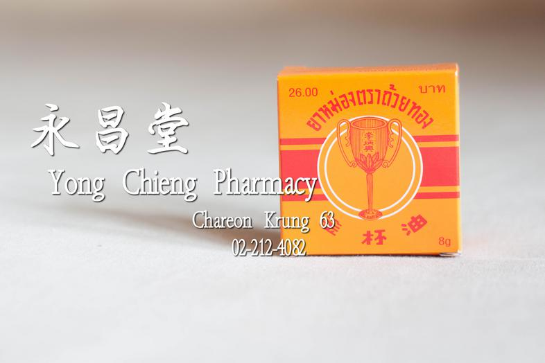 Golden Cup Balm Big case 8 g For relief of muscular rheumatism strains, headache, insect bites or stings, sprains, nasal co...
