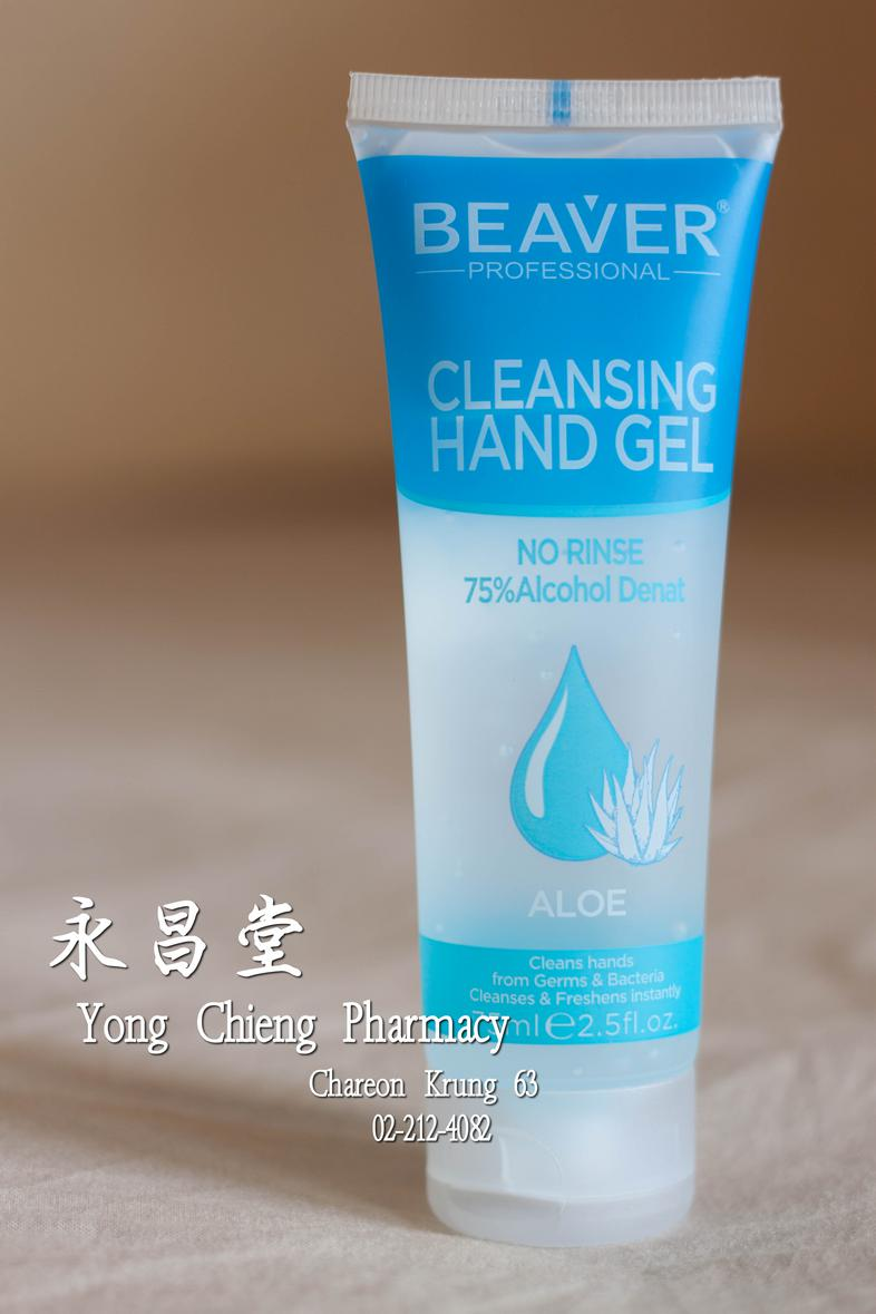 Beaver cleasing hand gel Braver professional cleansing hand gel No rinse 75% alcohol denat Aloe Cleans hands From germs and...