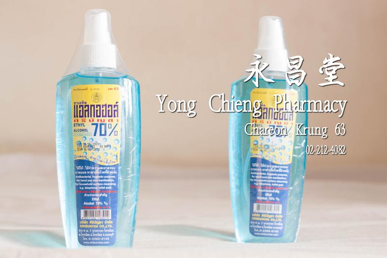 Ethyl Alcohol 70% 240 cc Antibacterial. Hyglenic purpose, for hand and skin sanitization, for household surface cleansing e...