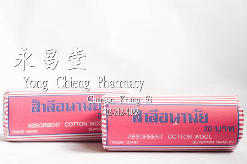 สำลีอนามัย Absorbant Cotton Wool Thai Farmer Brand
