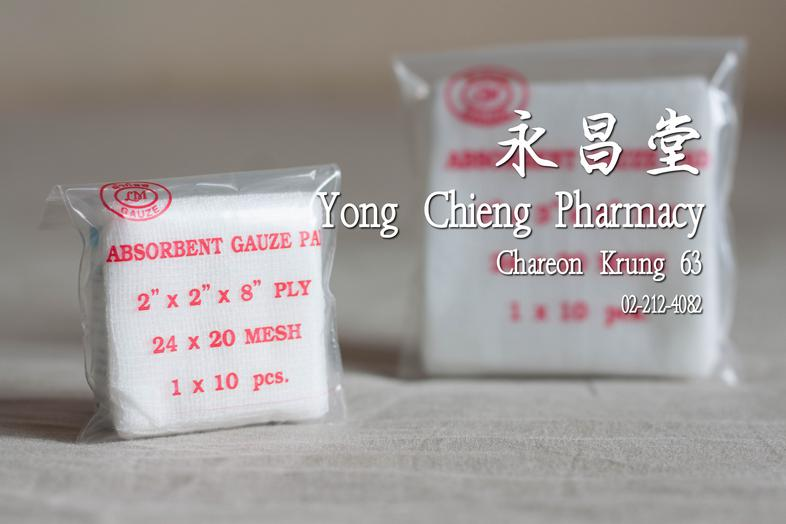 Absorbent Gauze Pad Small