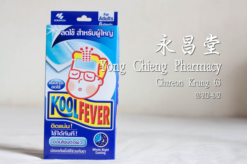 Kool fever Cooling Gel Sheet For Adults Redily Applied ! Tightly Affixed !  Powerful Cooling effect suitable for adults It ...