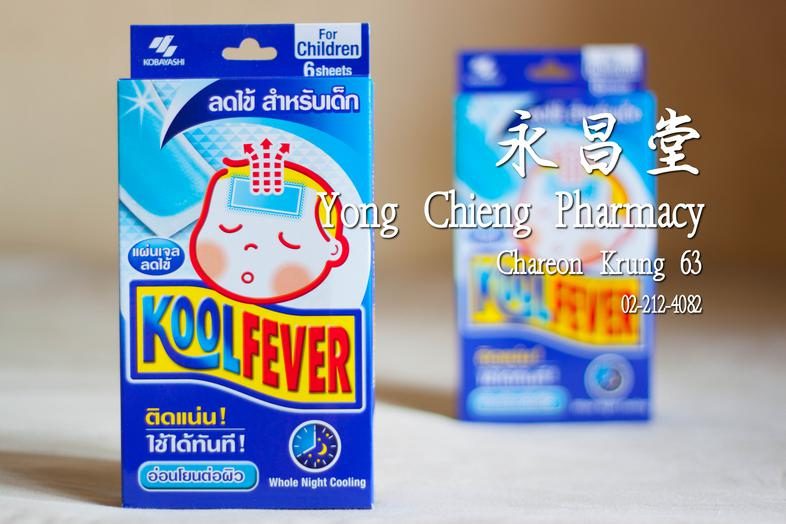 Kool fever for children * KOOLFEVER helps to reduce head, relieve fever in a natural way and can be applied to children age...