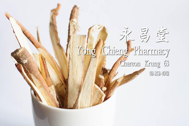 Radix Glycyrrhizae Uralensis, Chinese Licorice Root  ชะเอมจีน, ชะเอมขาไก่, Chinese Liquorice, gancao, licorice root, liquir...