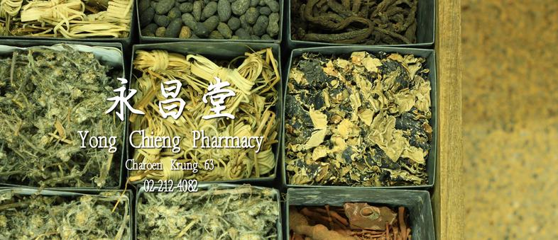 yong chieng chinese medicine, chareon krung 63