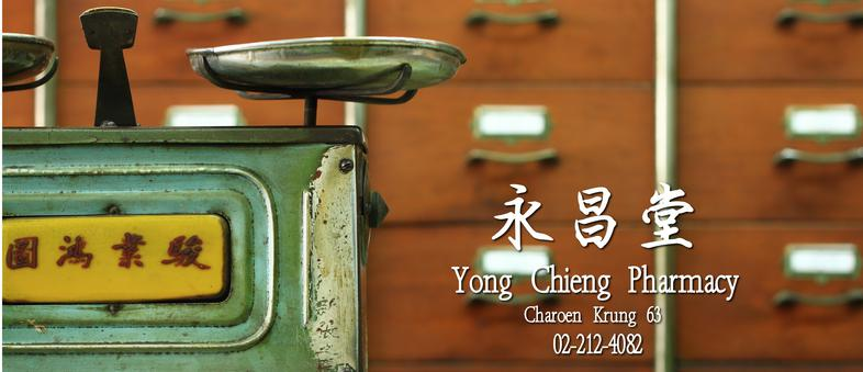 yong chieng pharmacy, chareon krung 63